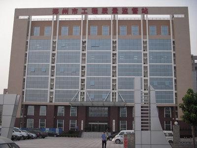 郑州质量监督站